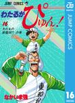 わたるがぴゅん! 16-電子書籍
