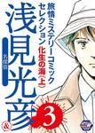 名探偵浅見光彦&旅情ミステリーセレクション 3 化生の海(上)-電子書籍