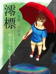 澪標 2015年06月号-電子書籍