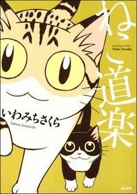 ねこ道楽-電子書籍
