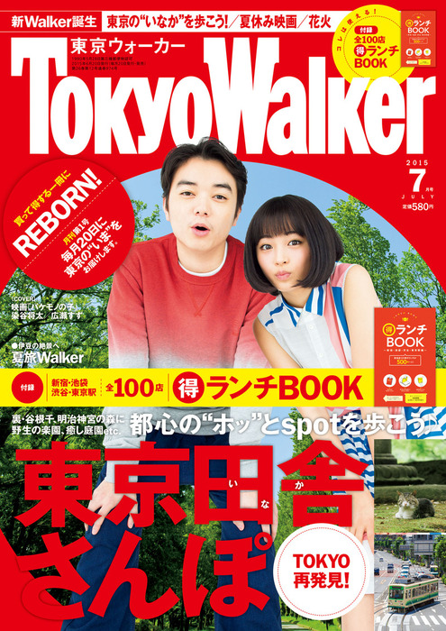 TokyoWalker東京ウォーカー 2015 7月号拡大写真