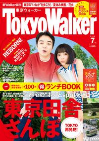 TokyoWalker東京ウォーカー 2015 7月号