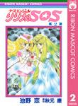 ナースエンジェル りりかSOS 2-電子書籍