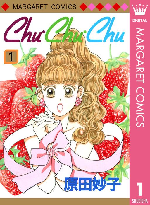 Chu・Chu・Chu 1-電子書籍-拡大画像