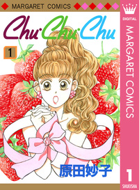 Chu・Chu・Chu 1