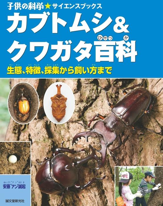カブトムシ&クワガタ百科拡大写真