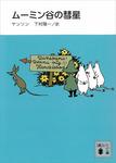 新装版 ムーミン谷の彗星-電子書籍