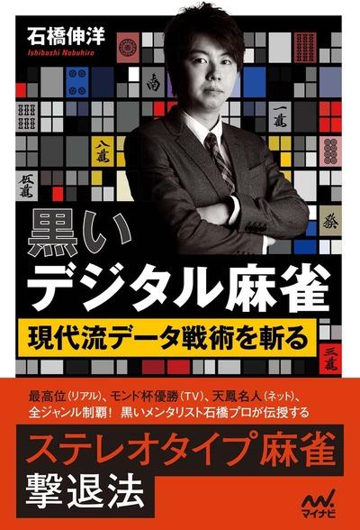 黒いデジタル麻雀 ~現代流データ戦術を斬る~-電子書籍