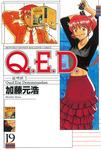 Q.E.D.―証明終了―(19)