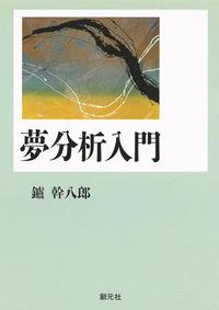 夢分析入門-電子書籍