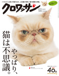 クロワッサン 2017年08月10日号 No.954 やっぱり、猫は不思議。