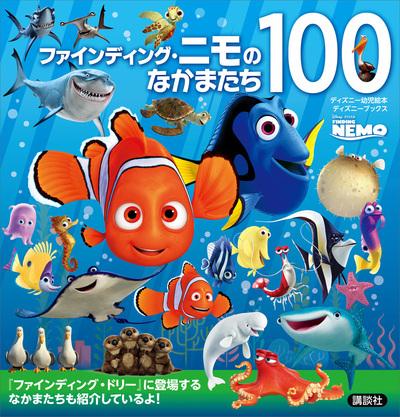 ファインディング・ニモのなかまたち100 (ディズニーブックス)-電子書籍
