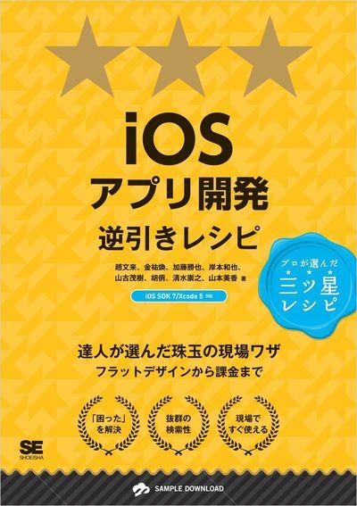 iOSアプリ開発逆引きレシピ-電子書籍