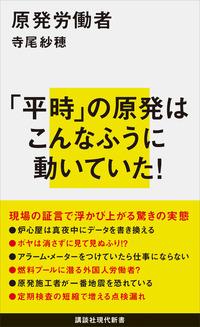 原発労働者-電子書籍