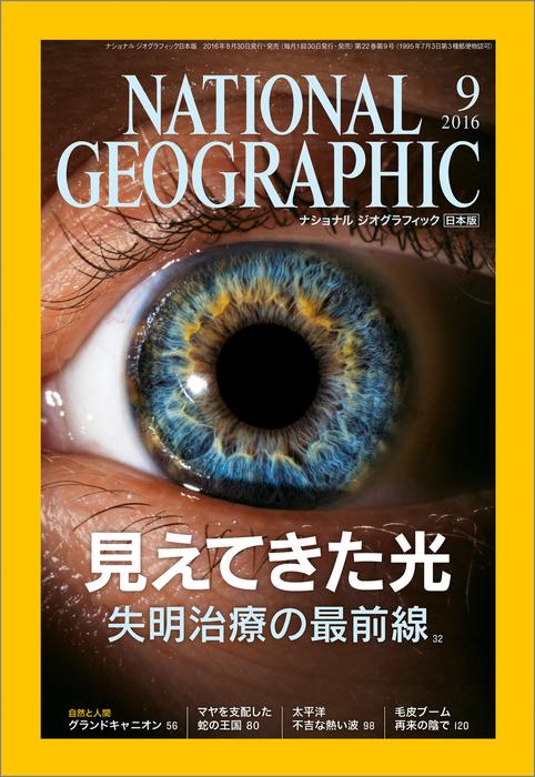 ナショナル ジオグラフィック日本版 2016年 9月号 [雑誌]拡大写真