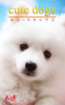 cute dogs30 日本スピッツ-電子書籍
