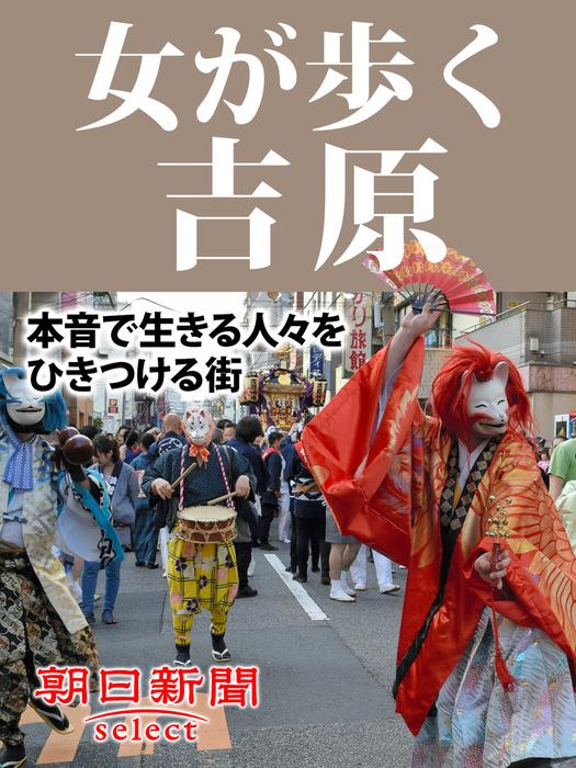 女が歩く吉原 本音で生きる人々をひきつける街拡大写真