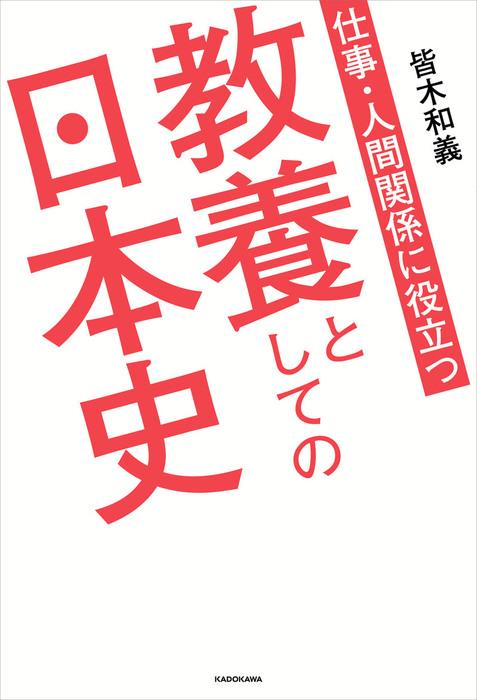 仕事・人間関係に役立つ 教養としての日本史拡大写真