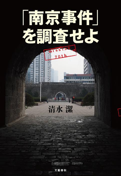 「南京事件」を調査せよ拡大写真
