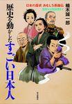 歴史を動かしたすごい日本人-電子書籍