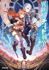 異世界チート戦争 1-電子書籍