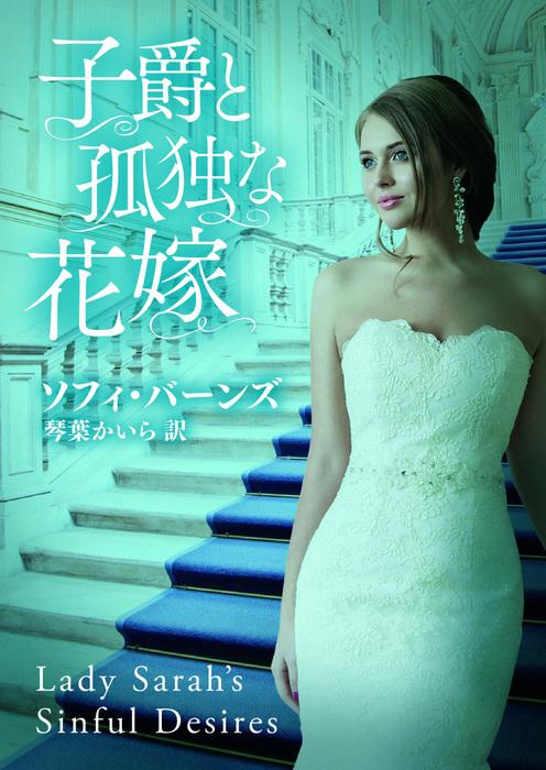 子爵と孤独な花嫁拡大写真