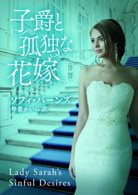 子爵と孤独な花嫁