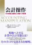 会計操作-電子書籍