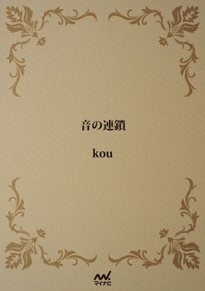 音の連鎖-電子書籍