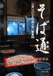そば通 江戸ソバリエが選ぶ旨い蕎麦88-電子書籍