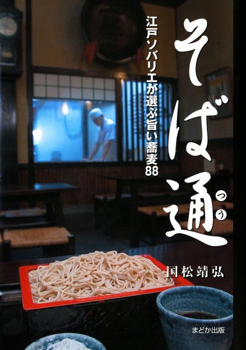 そば通 江戸ソバリエが選ぶ旨い蕎麦88拡大写真