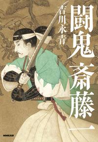 闘鬼 斎藤一-電子書籍
