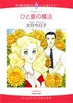ひと夏の魔法-電子書籍