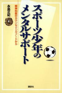 スポーツ少年のメンタルサポート 精神科医のカウンセリングノートから-電子書籍