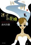 迷子の花嫁-電子書籍