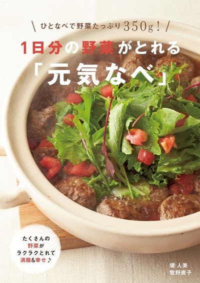 1日分の野菜がとれる「元気なべ」-電子書籍