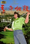 天才伝説(13) 酔いどれデーリー-電子書籍