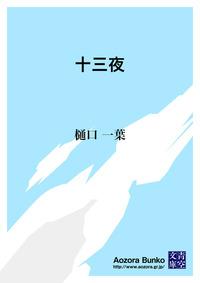 十三夜-電子書籍