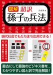【図解】超訳 孫子の兵法-電子書籍