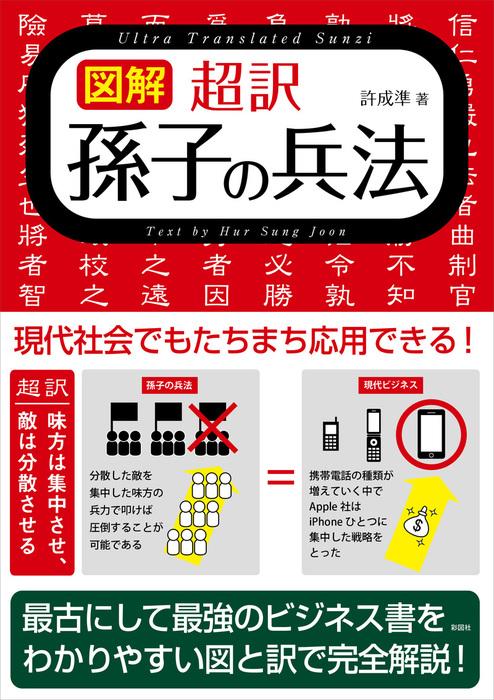 【図解】超訳 孫子の兵法拡大写真