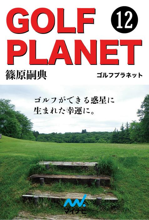 ゴルフプラネット 第12巻 ゴルファーによるゴルファーのためのゴルフが好きになる物語-電子書籍-拡大画像