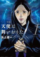 「天使は舞いおりた(芳文社コミックス)」シリーズ