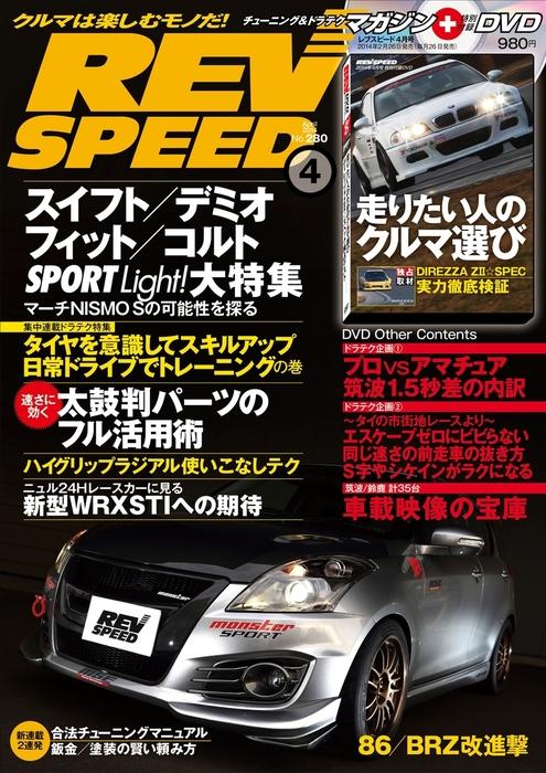 REV SPEED 2014年4月号-電子書籍-拡大画像