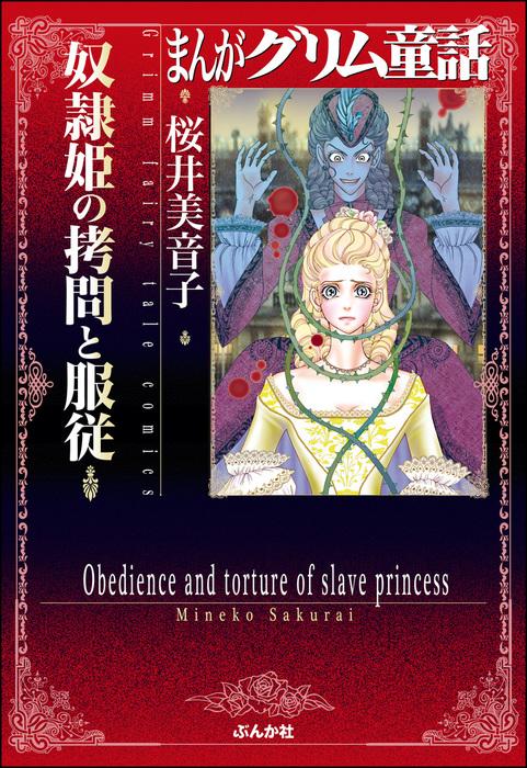 まんがグリム童話 奴隷姫の拷問と服従拡大写真