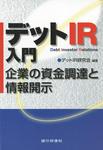 銀行研修社 デットIR入門-電子書籍