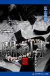闇刑事(3)-電子書籍