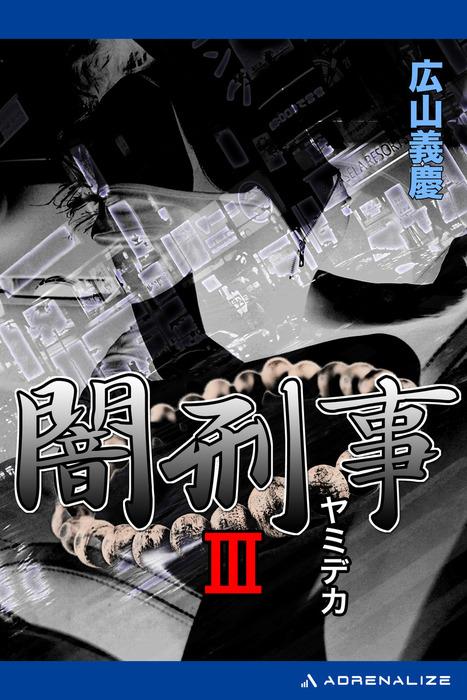 闇刑事(3)-電子書籍-拡大画像