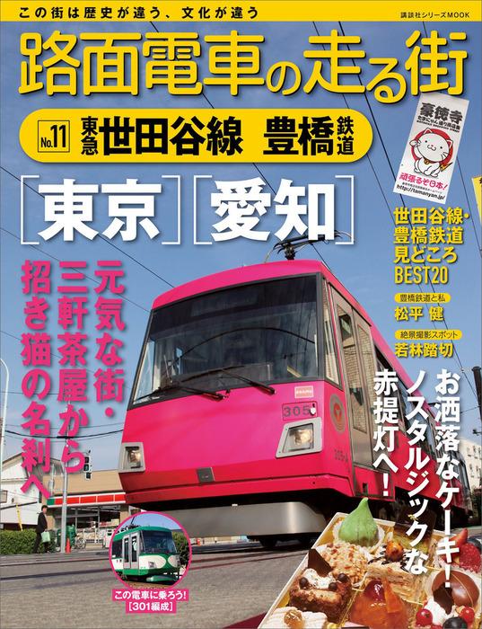 路面電車の走る街(11) 東急世田谷線・豊橋鉄道-電子書籍-拡大画像