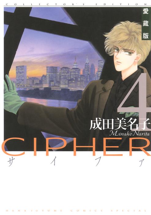 愛蔵版 CIPHER 【電子限定カラー完全収録版】 4巻拡大写真