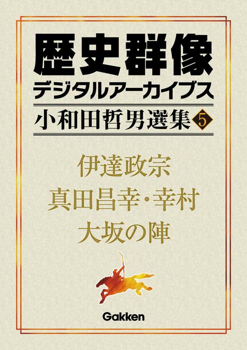 小和田哲男選集5 伊達政宗 真田昌幸・幸村 大坂の陣-電子書籍-拡大画像
